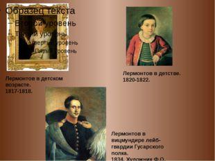Лермонтов в детском возрасте. 1817-1818. Лермонтов в детстве. 1820-1822. Лерм