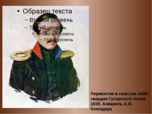Лермонтов в сюртуке лейб-гвардии Гусарского полка. 1839. Акварель А.И. Клюндера