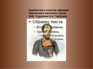 Лермонтов в сюртуке офицера Тенгинского пехотного полка. 1841. Художник К.А.
