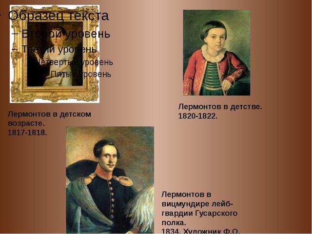 Лермонтов в детском возрасте. 1817-1818. Лермонтов в детстве. 1820-1822. Лерм...