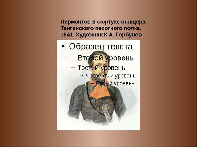 Лермонтов в сюртуке офицера Тенгинского пехотного полка. 1841. Художник К.А....