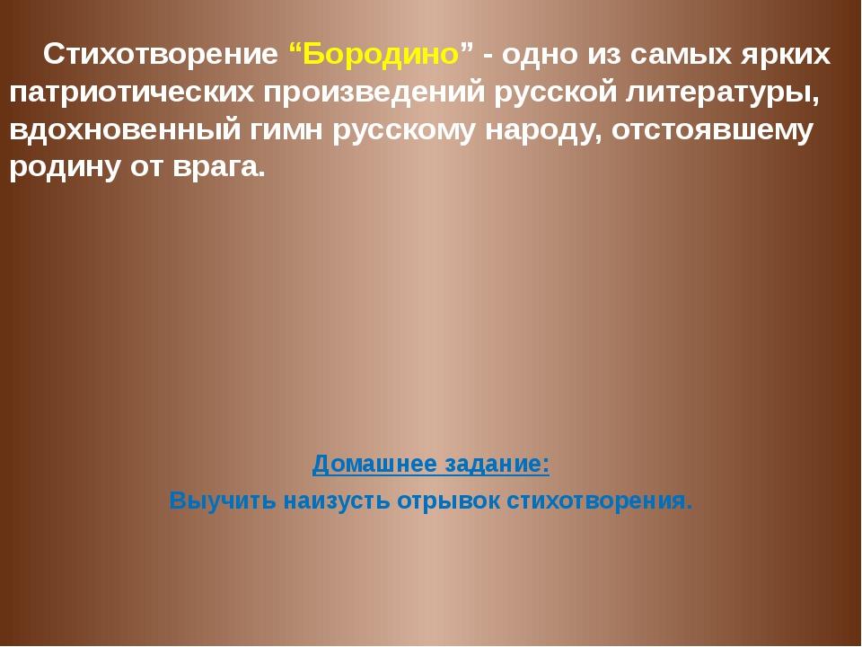 """Стихотворение """"Бородино"""" - одно из самых ярких патриотических произведений р..."""