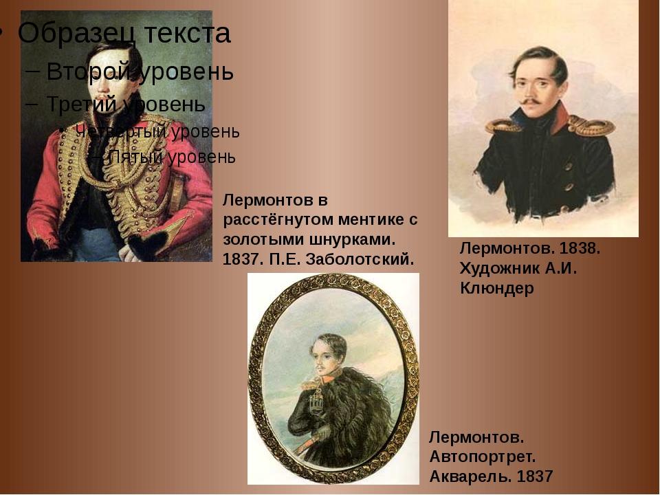 Лермонтов в расстёгнутом ментике с золотыми шнурками. 1837. П.Е. Заболотский....