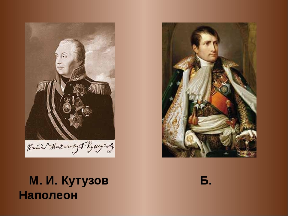 М. И. Кутузов Б. Наполеон