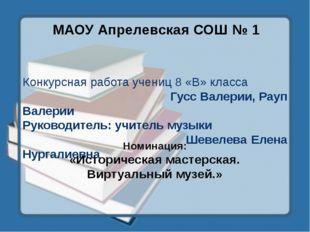 МАОУ Апрелевская СОШ № 1 Конкурсная работа учениц 8 «В» класса Гусс Валерии,