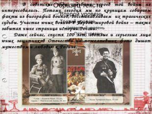 В советские годы судьбами героев той войны не интересовались. Потому сегодня