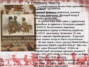 С незапамятных времен дети принимали активное участие в войнах и сражениях,