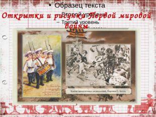 Открытки и рисунки Первой мировой войны