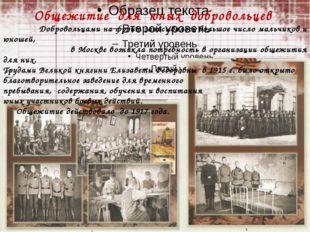 Общежитие для юных добровольцев Добровольцами на фронт записывалось большое