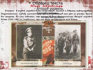 Юные добровольцы Участие в первой мировой войне подростков, юношей и девушек