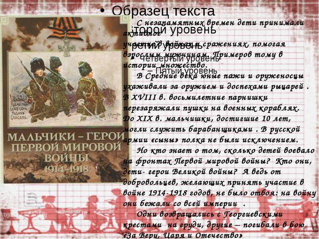 С незапамятных времен дети принимали активное участие в войнах и сражениях,...