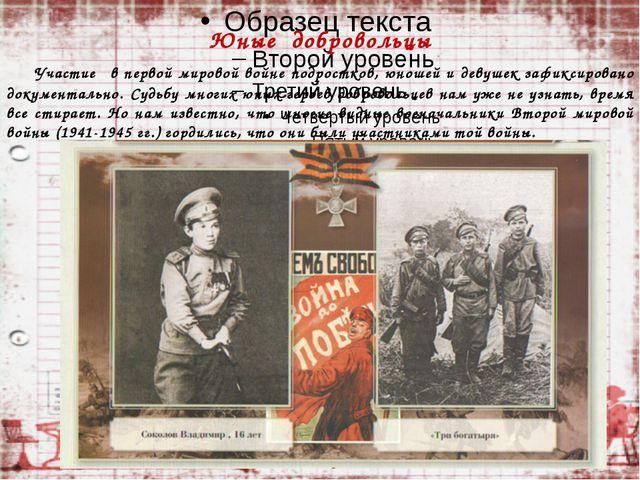Юные добровольцы Участие в первой мировой войне подростков, юношей и девушек...
