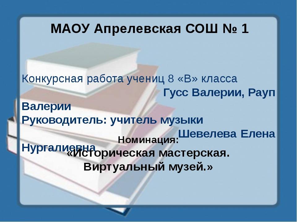 МАОУ Апрелевская СОШ № 1 Конкурсная работа учениц 8 «В» класса Гусс Валерии,...