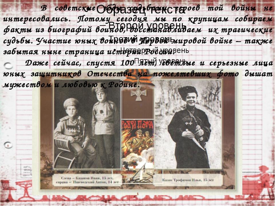 В советские годы судьбами героев той войны не интересовались. Потому сегодня...
