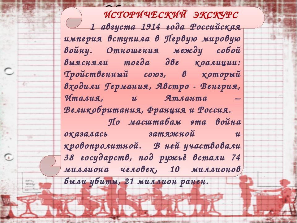 ИСТОРИЧЕСКИЙ ЭКСКУРС 1 августа 1914 года Российская империя вступила в Перву...