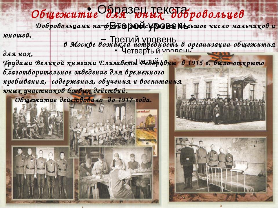 Общежитие для юных добровольцев Добровольцами на фронт записывалось большое...