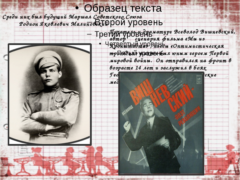 Среди них был будущий Маршал Советского Союза Родион Яковлевич Малиновский ....