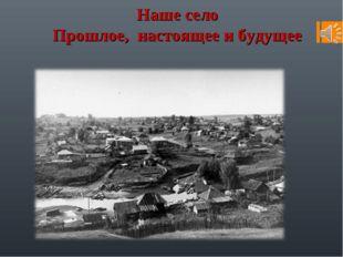 Наше село Прошлое, настоящее и будущее