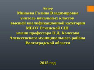 Автор Минаева Галина Владимировна учитель начальных классов высшей квалификац