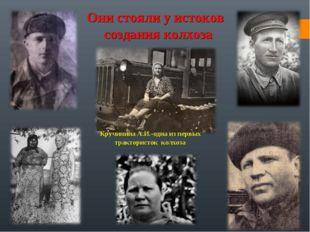 Кручинина А.И.-одна из первых трактористок колхоза Они стояли у истоков созд