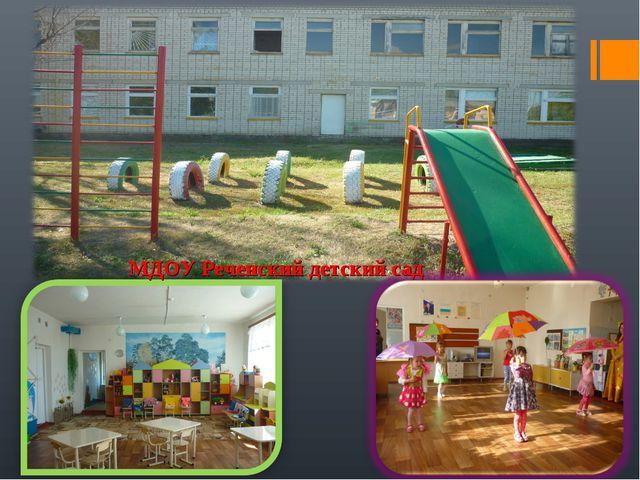 МДОУ Реченский детский сад