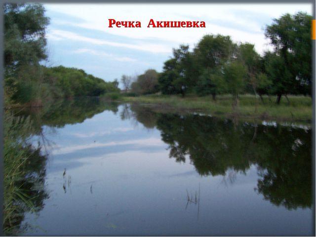 Речка Акишевка