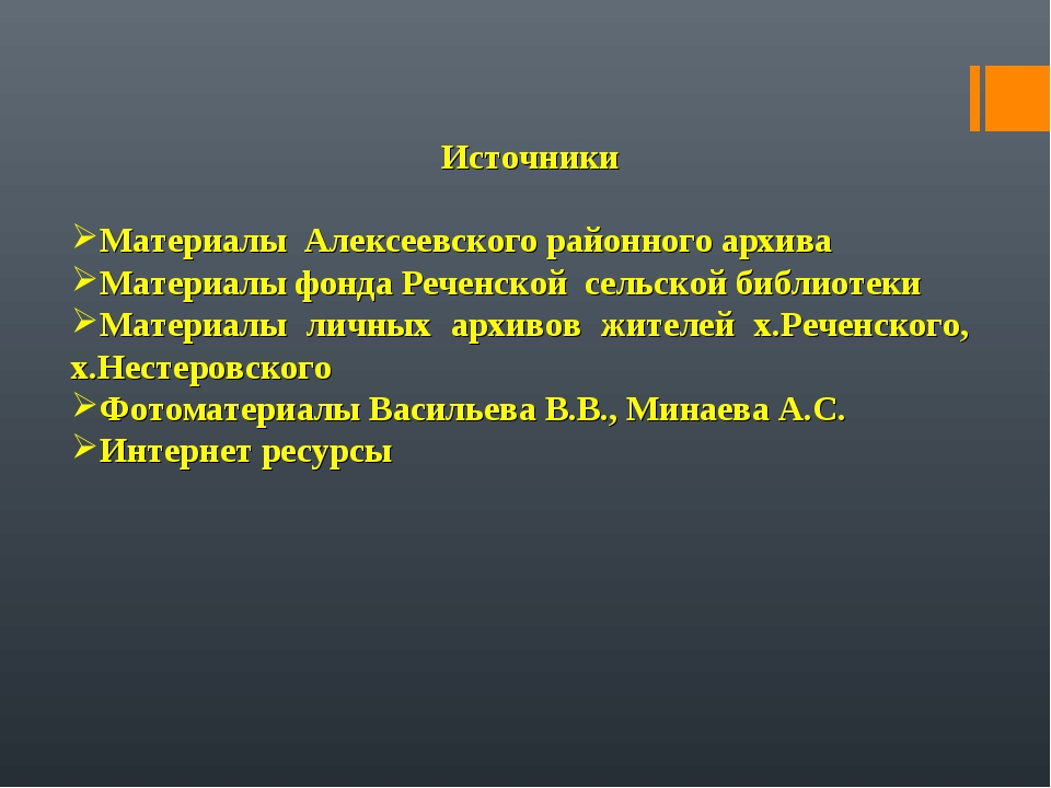 Источники Материалы Алексеевского районного архива Материалы фонда Реченской...