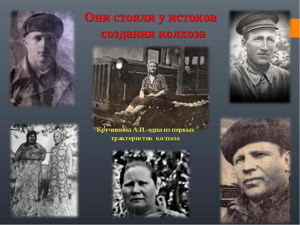 Кручинина А.И.-одна из первых трактористок колхоза Они стояли у истоков созд...