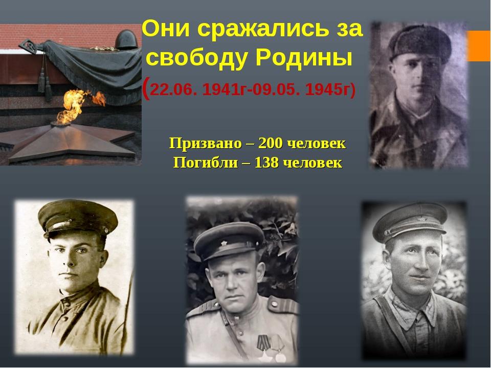 Они сражались за свободу Родины (22.06. 1941г-09.05. 1945г) Призвано – 200 ч...