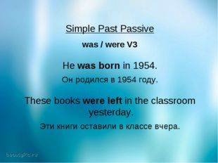 Simple Past Passive was / were V3 He was born in 1954. Он родился в 1954 году