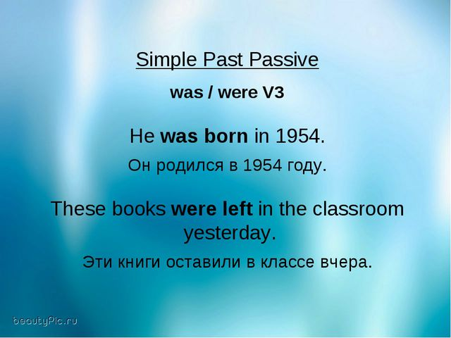 Simple Past Passive was / were V3 He was born in 1954. Он родился в 1954 году...