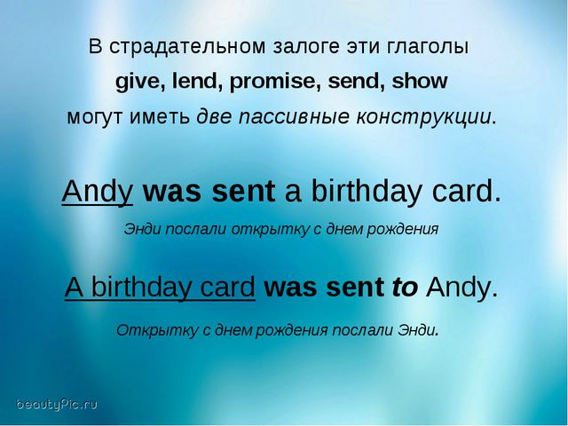 В страдательном залоге эти глаголы give, lend, promise, send, show могут имет...