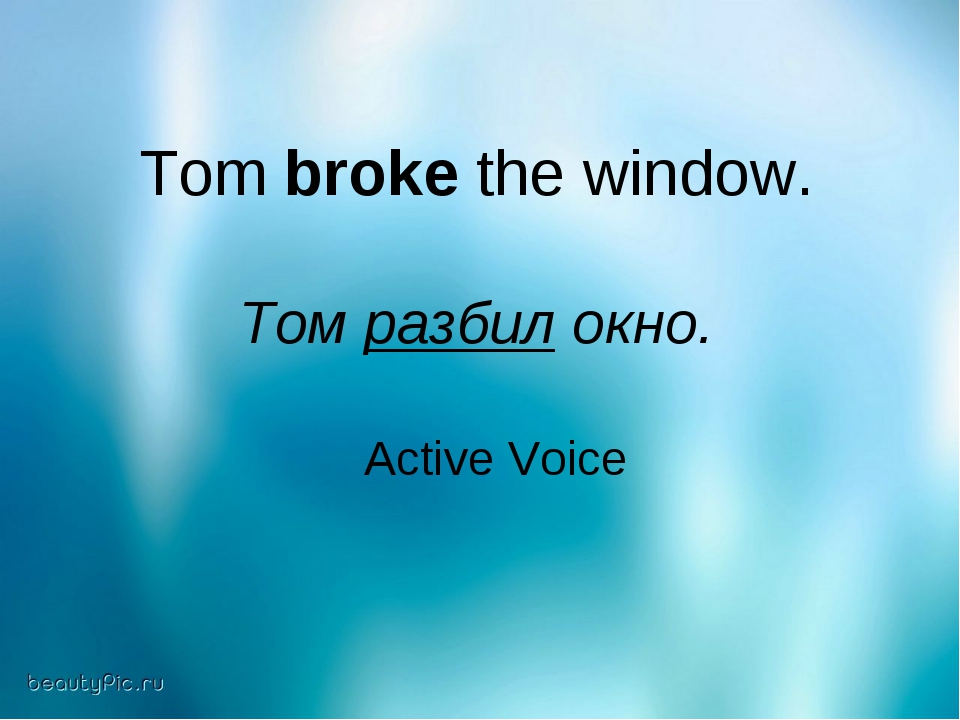 Tom broke the window. Том разбил окно. Active Voice