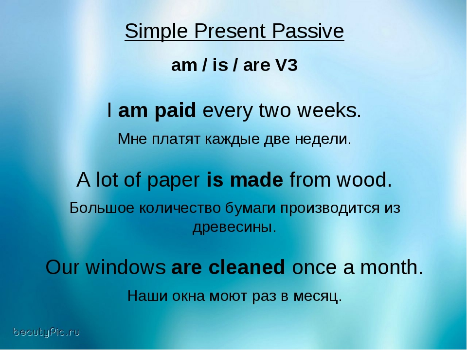Simple Present Passive am / is / are V3 I am paid every two weeks. Мне платят...