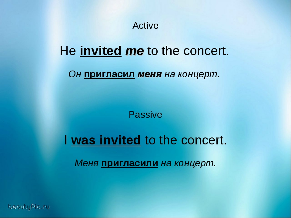 Active He invited me to the concert. Он пригласил меня на концерт. Passive I...