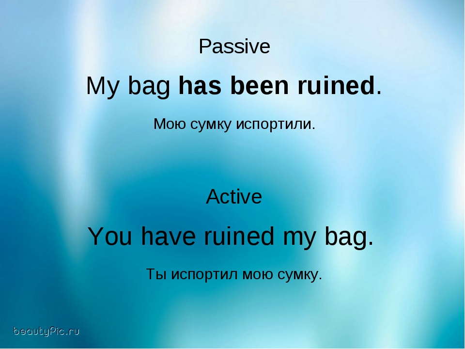 Passive My bag has been ruined. Мою сумку испортили. Active You have ruined m...