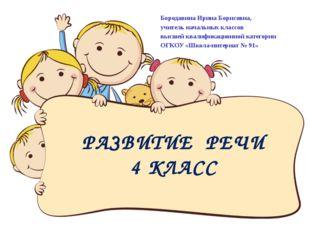 РАЗВИТИЕ РЕЧИ 4 КЛАСС Бородавина Ирина Борисовна, учитель начальных классов в