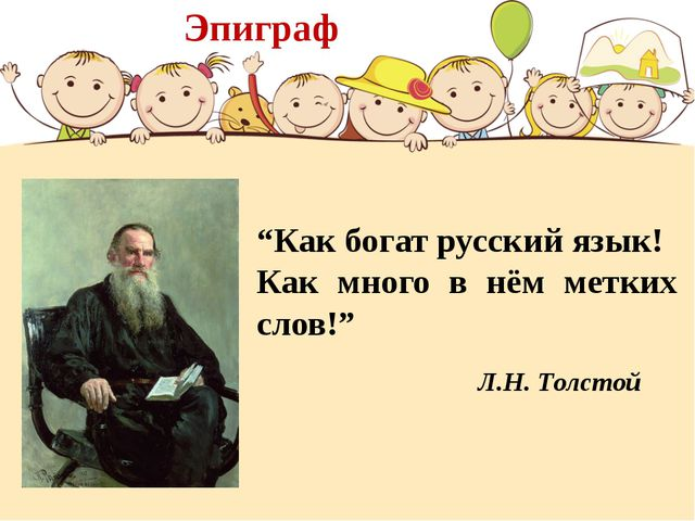 """""""Как богат русский язык! Как много в нём метких слов!"""" Л.Н. Толстой Эпиграф"""