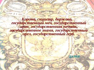 Корона, скипетр, держава, государственный меч, государственный щит, государст