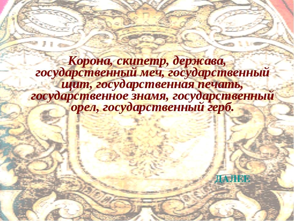 Корона, скипетр, держава, государственный меч, государственный щит, государст...