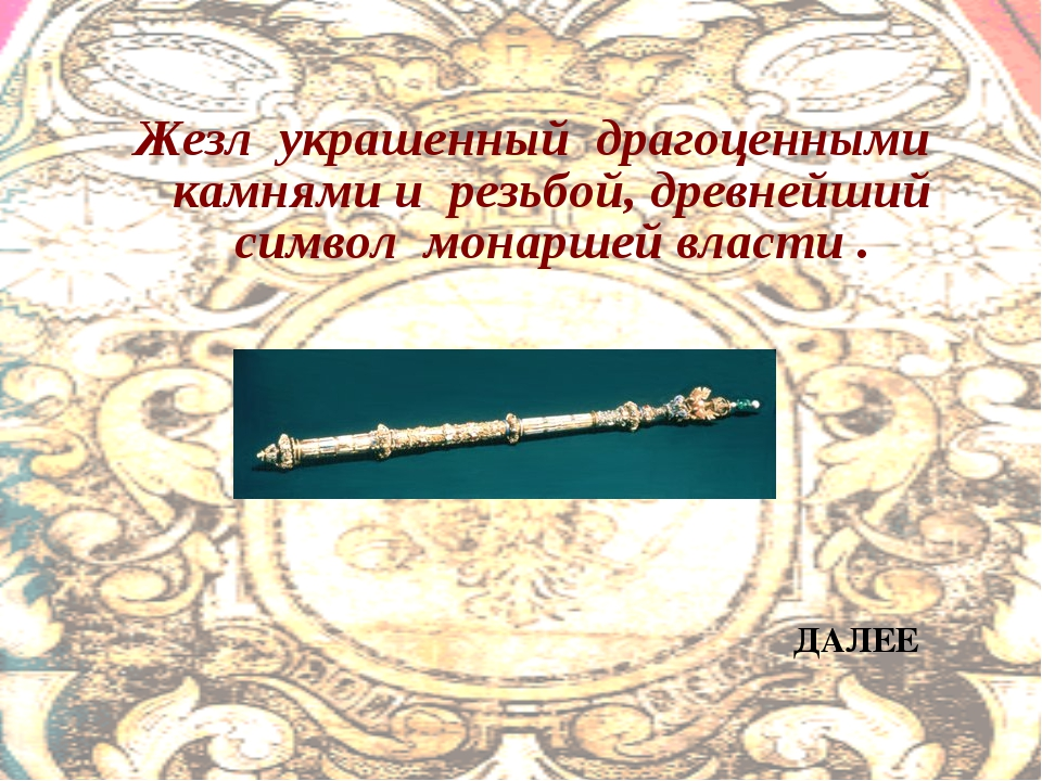 Жезл украшенный драгоценными камнями и резьбой, древнейший символ монаршей вл...