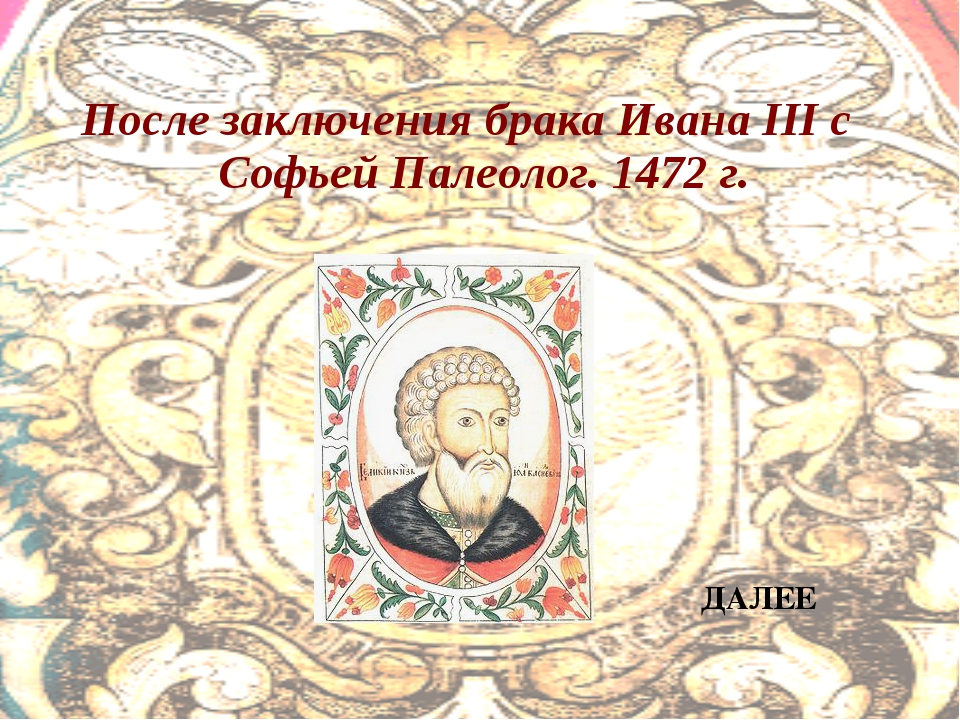 После заключения брака Ивана III с Софьей Палеолог. 1472 г. ДАЛЕЕ