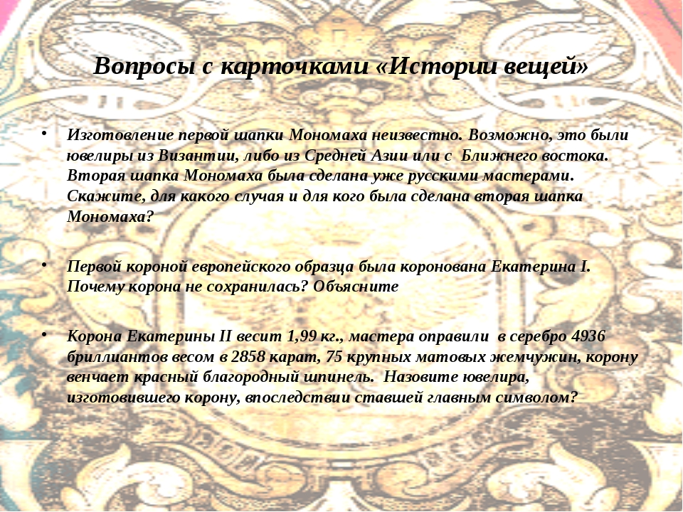 Вопросы с карточками «Истории вещей» Изготовление первой шапки Мономаха неизв...