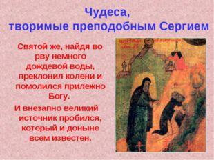 Чудеса, творимые преподобным Сергием Святой же, найдя во рву немного дождевой