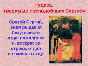 Чудеса, творимые преподобным Сергием Святой Сергий, видя рыдания безутешного