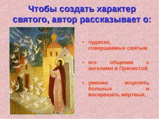 чудесах, совершаемых святым его общении с ангелами и Пречистой умении исцелят