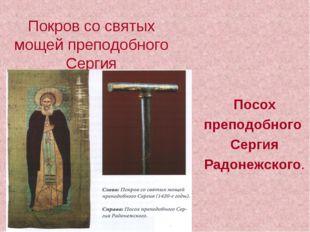 Покров со святых мощей преподобного Сергия Посох преподобного Сергия Радонеж