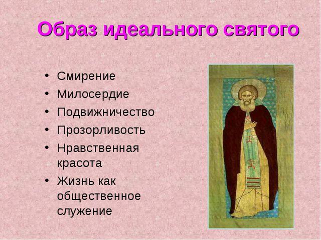 Смирение Милосердие Подвижничество Прозорливость Нравственная красота Жизнь к...