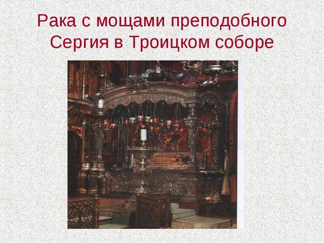 Рака с мощами преподобного Сергия в Троицком соборе