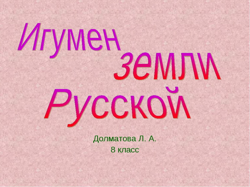 Долматова Л. А. 8 класс